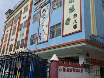 小新星城市幼儿园