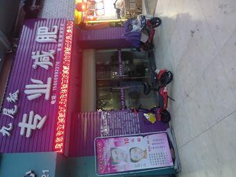 九尾狐专业减肥(建瓯店)