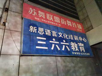 新思语言文化培训中心