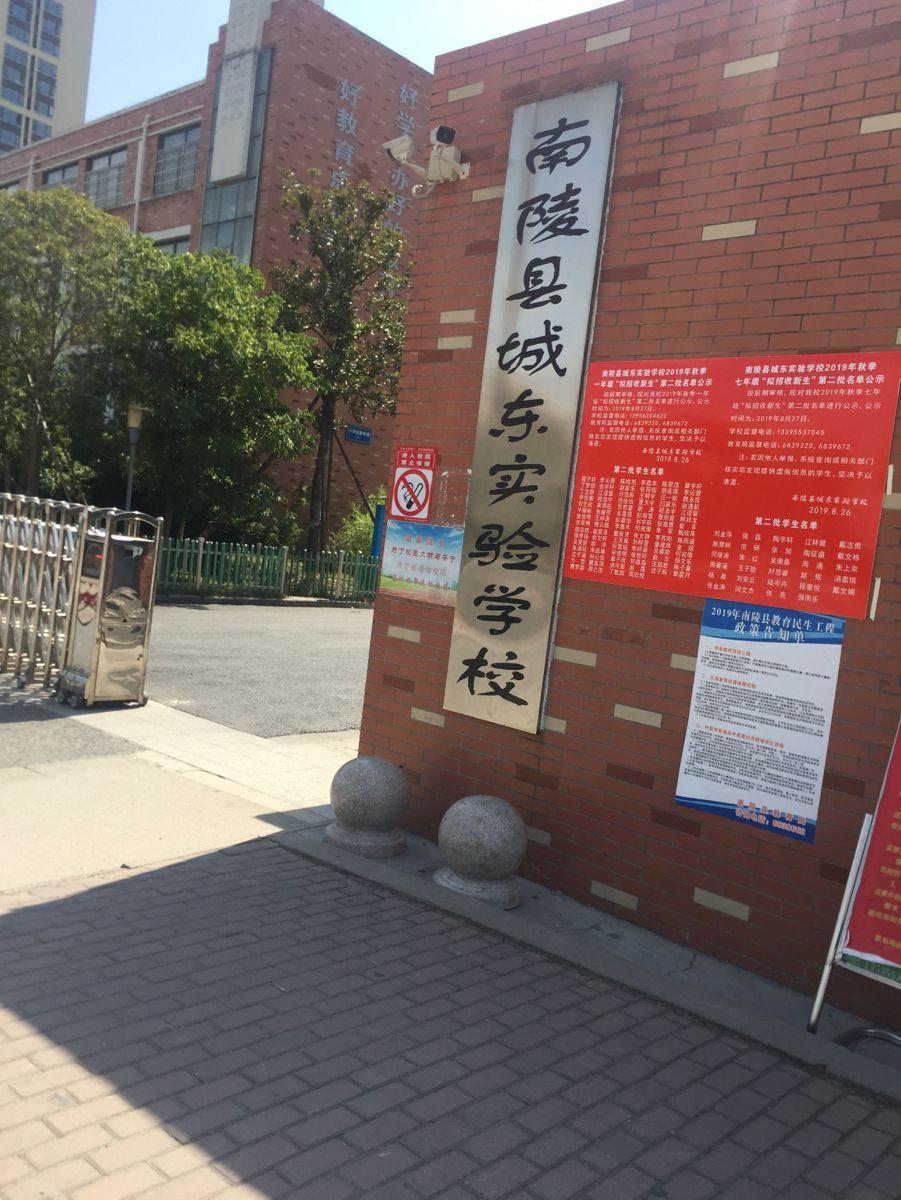 城东实验学校