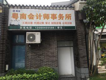 粤南会计事务所