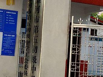 漯河市第五中学