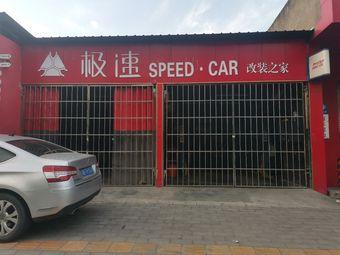 极速·CAR改装之家
