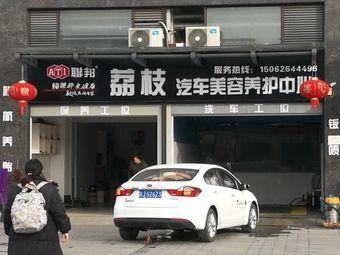 东台市荔枝汽车美容养护中心