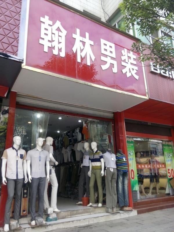 含山县翰林职业培训学校