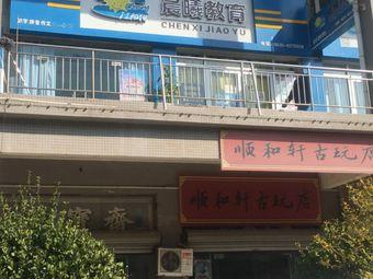 晨曦教育(北河庄街)