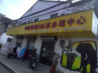 中国银联POS机办理中心