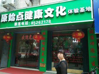 福惠通原始点健康文化体验基地