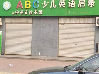 ABC少儿英语启蒙
