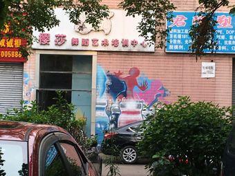 樱莎舞蹈艺术培训中心