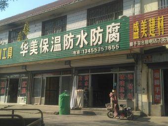 华美保温防水防腐