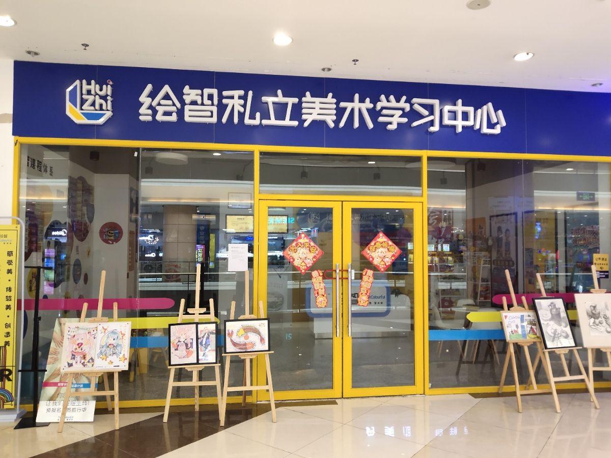 绘智私立美术学习中心(鹤山广场店)