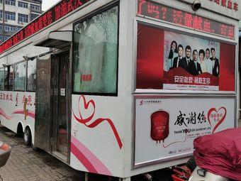 洛阳市中心血站献血车