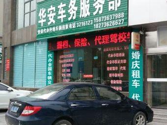 华安车务服务部