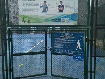 超越网球俱乐部
