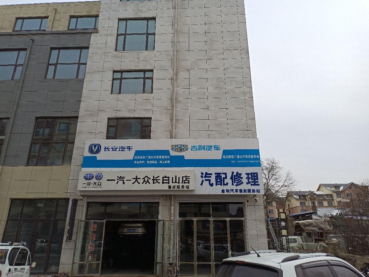 长安汽车延边金凯(二道白河售后服务处)