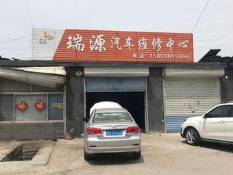 瑞源汽车维修中心