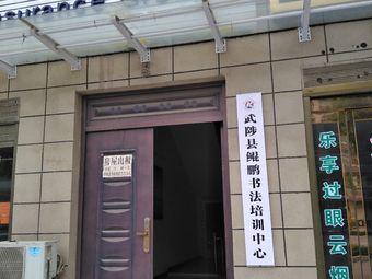 武陟县鲲鹏书法培训中心