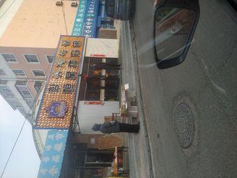 恒星体育馆(永乐市场店)