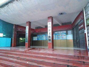凤冈县文化馆