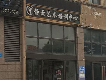 静云艺术培训中心