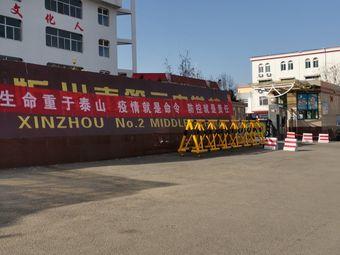 忻州市第二中学校