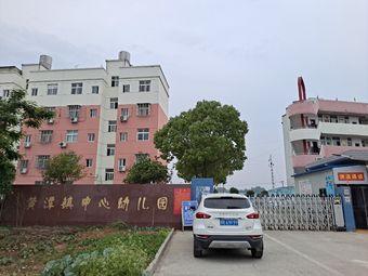 黄潭镇中心幼儿园母婴点