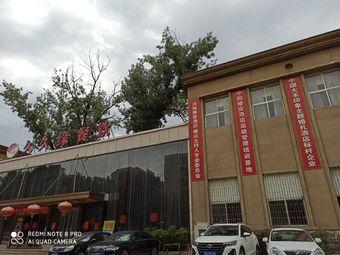 中国婚庆酒店高级管理培训基地