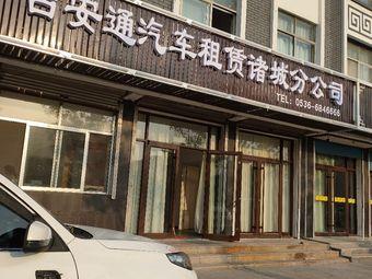吉安通汽车租赁(诸城分公司)