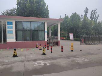 临沂经济技术开发区第一实验小学教育集团(李公河校区)