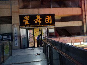 中国民族舞