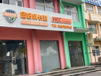您好成长营HEC少儿活动中心