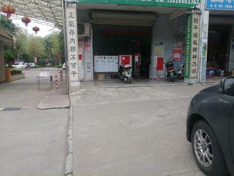 陶迪辉中医诊所