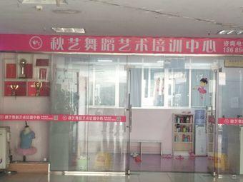 秋艺舞蹈艺术培训中心