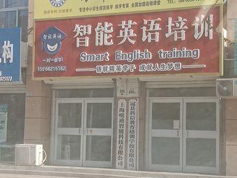 智能英语培训