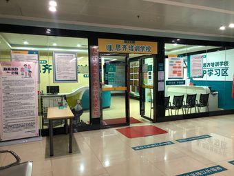 长沙市芙蓉区思齐培训学校有限公司(古汉教学点)