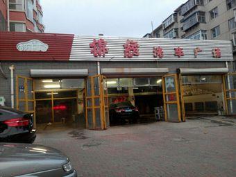 锦绣洗车广场