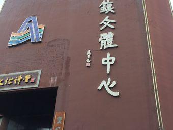 鳌江镇文体中心