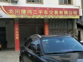 北川捷鸿二手车交易有限公司