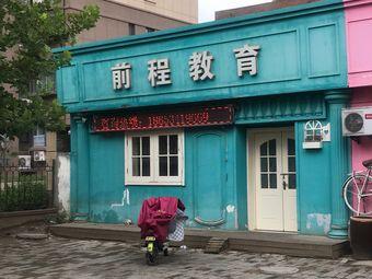 前程教育(康乐路店)
