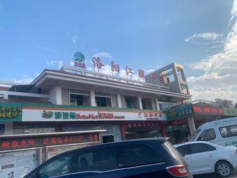 洛阳江服务区(洛阳江2店)