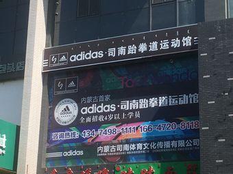 司南跆拳道运动馆