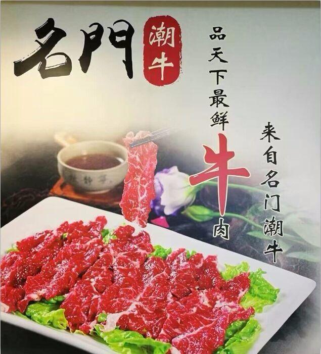 【潮汕火锅全国多少家】