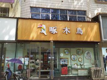 啄木鸟(西峡专卖店)