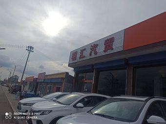明汇汽贸(浑源店)