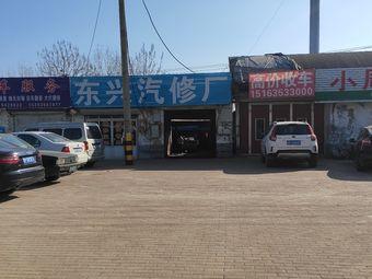东兴汽修厂