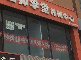 名师学堂托辅中心