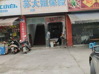 苏大姐汽车服务中心