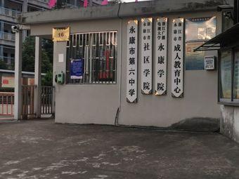 浙江省永康市社区学院