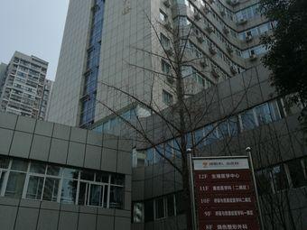绵阳市中心医院整形外科